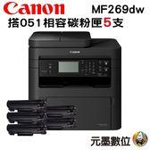 【搭CRG-051相容五支 ↘17490元】Canon imageCLASS MF269dw 黑白雷射印表機