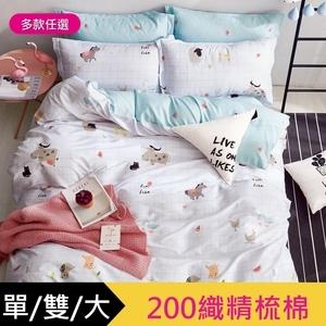 【eyah】台灣製200織紗天然純棉床包枕套組-(贈口罩套2入)雙人-粉色長頸鹿