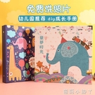 兒童相冊diy手工制作幼兒園寶寶成長紀念冊學生卡通幼兒記錄手冊 NMS蘿莉新品
