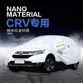 東風本田CRV車衣車罩SUV防曬防雨隔熱2017款新CRV遮陽專用車套  魔法鞋櫃  igo