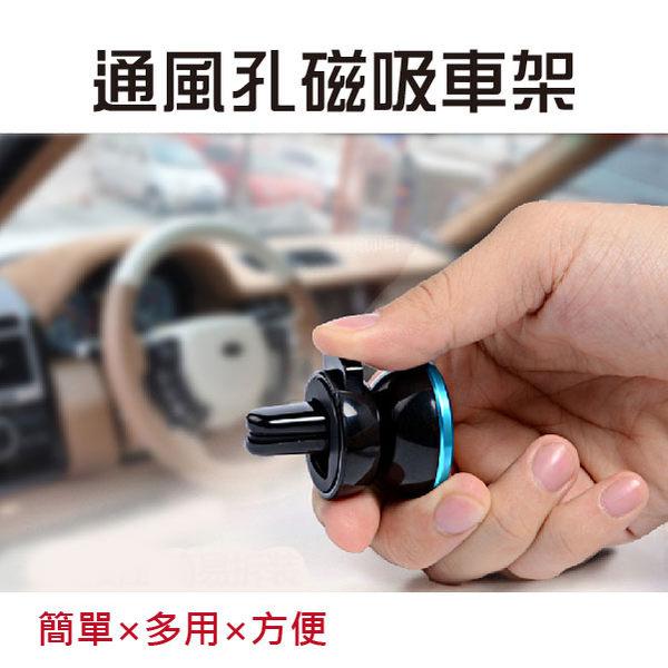 磁吸式 冷氣出風口 手機支架 車架 導航 免持
