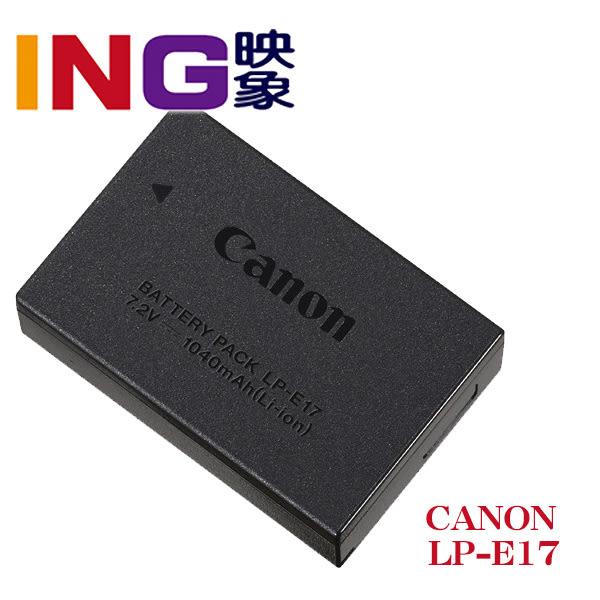 【3期0利率】CANON LP-E17 原廠電池 原裝彩虹