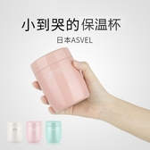 燜燒杯 日本asvel迷你燜燒杯寶寶保溫飯盒可愛便攜保溫湯壺保溫桶小型 【米家科技】