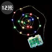 LED 防水四色燈帶-12米|營繩燈|露營裝飾燈|聖誕燈 1616042