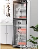 消毒櫃家用小型消毒碗筷櫃商用立式雙門迷你飯店保潔櫃廚房220V 雙十二全館免運