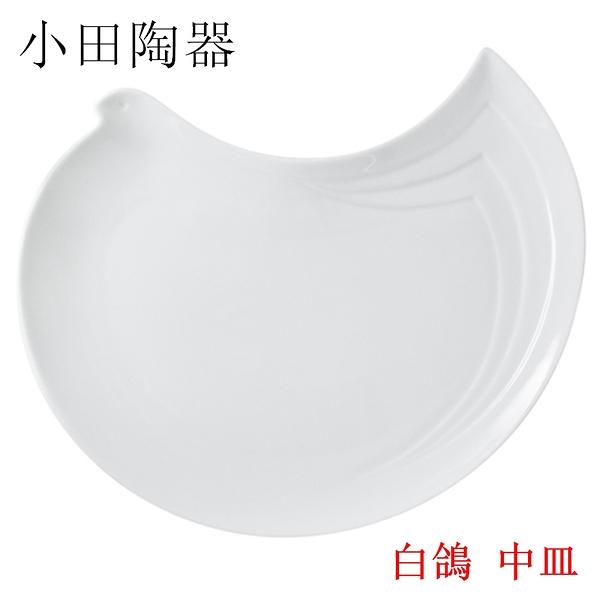 日本陶瓷【小田陶器】中 白鴿盤 日本製餐盤 白瓷盤 水果盤 餐具 盤子 碟子