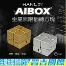 【晉吉國際】HANLIN-AIBOX金屬無限翻轉方塊 舒壓療癒