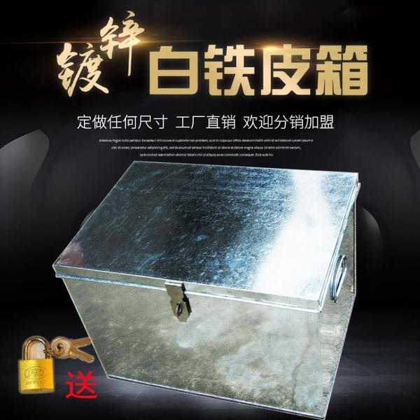 工具箱 大號白鐵皮工具鐵箱子長方形收納通用不銹鋼箱帶鎖加厚工業級定做 DF 艾維朵