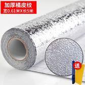 臺用櫥柜油煙墻貼防潮鋁箔錫紙加厚