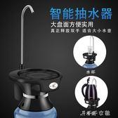 純凈水桶電動抽水器吸水器桶裝水飲水桶壓水器大桶水自動上水器「千千女鞋」