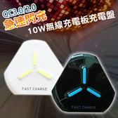 10W 支援QC3.0/2.0急速閃充無線充電板充電盤-黑