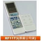【變頻尊榮級冷暖氣專用】 HITACHI 日立 原廠 變頻冷暖冷氣專用遙控器 RF11T3