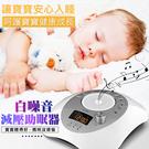 白噪音 減壓助眠器 嬰兒安撫睡眠儀 智能定時助眠儀 NailsMall