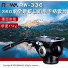 現貨 公司貨 ROWA 樂華 RW-336 360度全景接口阻尼手柄雲台 承重15kg 鋁合金 相機腳架雲台