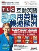 (二手書)TLC互動英語:珊曼莎教你用英語暢遊歐洲