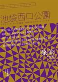 Dragon tears 龍淚:池袋西口公園(9)