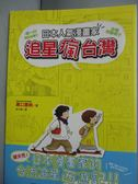 【書寶二手書T6/影視_LFY】日本人氣漫畫家追星瘋台灣_高口里純