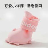 小狗狗鞋子寵物不掉雨鞋通用防水中型大型小型犬腳套夏季【宅貓醬】