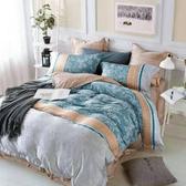 【金‧安德森】萊賽爾天絲《蕾瑪莉》兩用被床包四件組 (標準雙人)