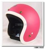 【ASIA 706 精裝 復古帽 安全帽】消光桃紅/白、內襯全可拆