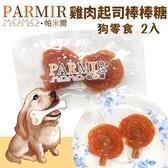 *KING*PARMIR帕米爾 雞肉起司棒棒糖2入 手作肉類零食.不含防腐劑.狗零食