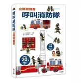 [COSCO代購] W123483 呼叫消防隊立體遊戲書