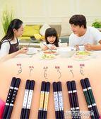 筷子 家用筷子一人一雙創意分色合金筷子家庭分用筷子套裝   傑克型男館