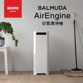 BALMUDA AirEngine 空氣清淨機 白金 白黑 白灰 日本 百慕達 群光公司貨