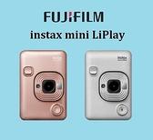 名揚數位【預訂-贈原廠束口袋+空白底片10張】FUJIFILM Instax mini LiPlay 拍立得 恆昶公司貨 保固一年
