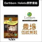 2包送涼墊:Earthborn原野優越〔農場低敏無穀犬,5磅〕