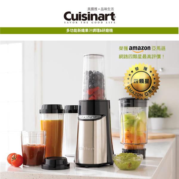 Cuisinart  美膳雅 多功能新纖果汁調理機 研磨機 隨身杯果汁機-CPB-300TW