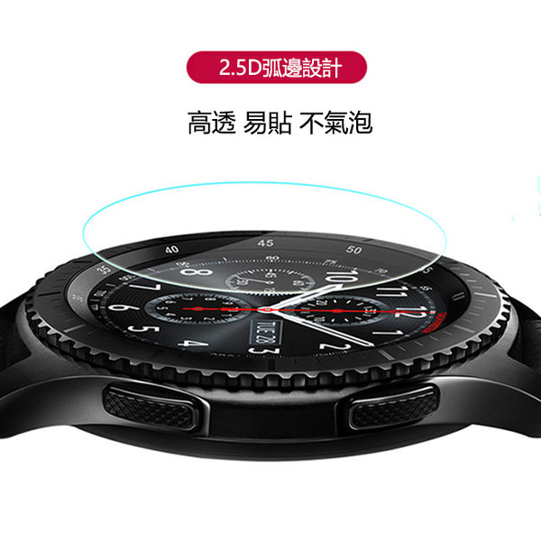 Samsung Gear S3 1.3吋 智能手錶貼膜 鋼化玻璃膜 智能穿戴 保護膜 防指紋 透明 高清