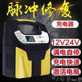 摩托車汽車電瓶充電器12v24v伏全智慧自動大功率蓄電池純銅充電機YYP 町目家