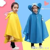 兒童雨衣女童斗篷式學生定制LOGO小學生雨披帶書包位兒童雨披
