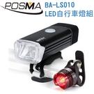 POSMA LED 自行車燈組 (前燈/後燈 各一入) BA-LS010