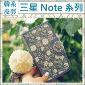 三星 Note5 Note4 茉莉系列 碎花皮套 插卡皮套 磁扣皮套 掛繩 [送吊飾] 吊飾款 PZ