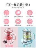 養生壺全自動加厚玻璃多功能電熱燒水壺迷你煮花茶黑茶器 歐韓時代