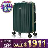 行李箱 拉桿箱 法國奧莉薇閣 28吋PC硬殼 尊藏典爵系列 沉穩綠(贈送防塵套*1)