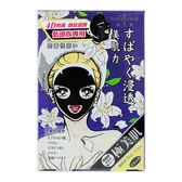 台灣 SexyLook 極美肌 純棉黑頸顏面膜 28mLX5片/盒 ◆86小舖 ◆