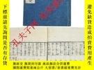 二手書博民逛書店罕見野馬臺詩國字抄Y403949 文政5
