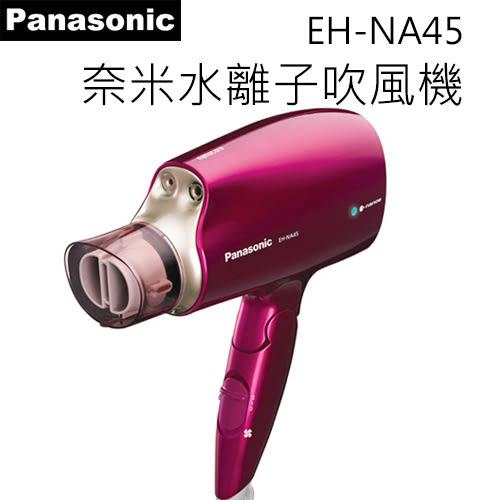 Panasonic 國際牌奈米水離子吹風機 EH-NA45/RP (桃紅)