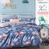 《DUYAN竹漾》100%精梳純棉單人床包二件組- 藍漿果紅鶴
