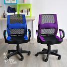 【How Chair 好椅子】 智慧透氣...