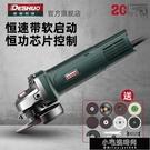 多功能角磨機家用大功率恒功打磨小型切割機砂輪手磨機角向磨光機 小宅妮