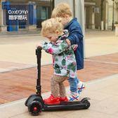 酷學酷玩兒童滑板車四輪閃光2-3-6歲可折疊寶寶滑滑車小孩踏板車  igo  極客玩家