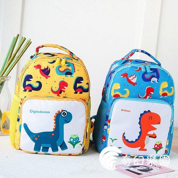 寶寶書包1-3-6歲幼兒園男童春游大班兒童雙肩包男恐龍防走失背包-奇幻樂園