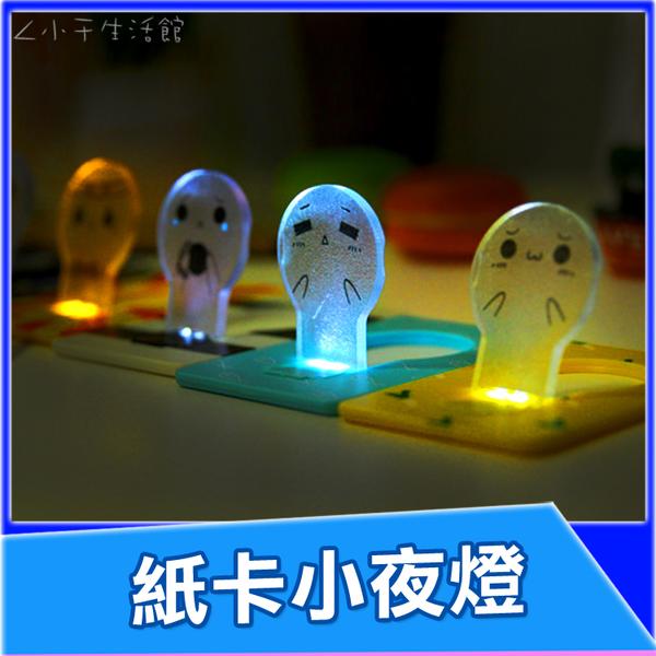 紙卡小夜燈 卡片小夜燈 卡片燈 顏文字小夜燈 LED燈 電池小夜燈 禮品 交換禮物