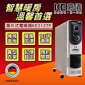 ◤現貨馬上出↗◢ HELLER 嘉儀 12葉片 恆溫葉片式電暖器 KE212TF / KE-212TF 德國原裝!!三年保固