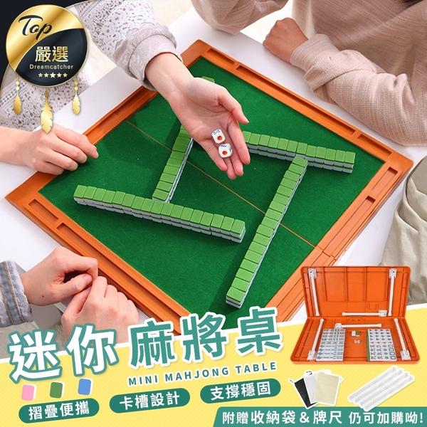 現貨!迷你麻將桌 旅行麻將 袖珍麻將 小型麻將 折疊收納 方便攜帶 附牌尺#捕夢網