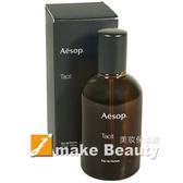 Aesop 悟香水(50ml)《jmake Beauty 就愛水》